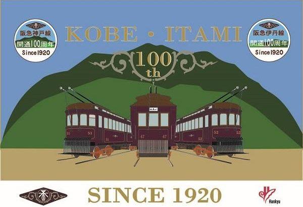 阪急伊丹線は今年7月で開業100周年!7月10日から記念ヘッドマーク付きの電車が運行開始に