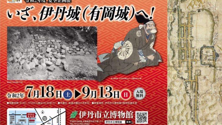 夏季企画展「 いざ、伊丹城(有岡城)へ!」開催中(伊丹市立博物館)