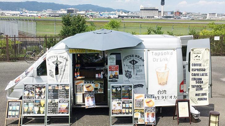 伊丹スカイパークにキッチンカー登場!!