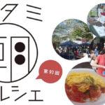 イベント情報 8月23日(日)第93回イタミ朝マルシェ