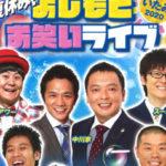 人気芸人が伊丹に!「よしもとお笑いライブ」チケット発売中(いたみホール)