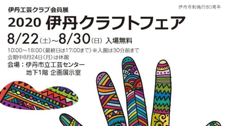 伊丹工芸クラブ会員展「2020伊丹クラフトフェア」が開催中(伊丹市立工芸センター)