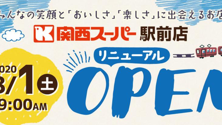 8月1日(土)関西スーパー駅前店がリニューアルオープン