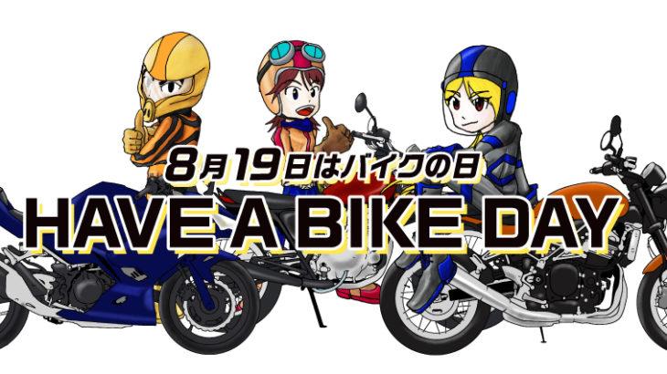 8月19日はバイクの日!伊丹のバイク店情報やレンタルバイクの紹介も