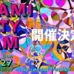 「ITAMI GREENJAM'20」の開催中止で「ITAMI CITY JAM」が開催決定
