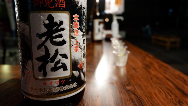 リポート|老松のお酒で末永き繁栄を願う「鳴く虫と菊の節供」