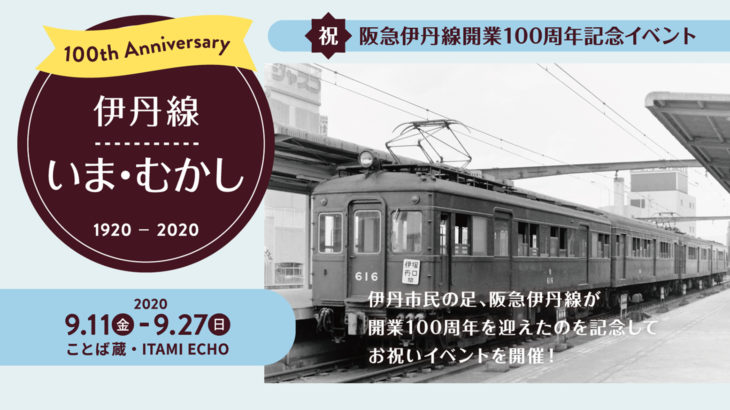 阪急伊丹線開業100周年記念イベント「伊丹線いま・むかし」9月11日~27日開催!
