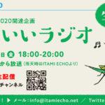 「生放送!虫のいいラジオ」9月11日(金)18時から公開生配信!