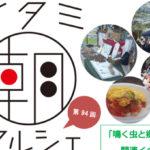 [雨天中止]イベント情報 9月13日(日)鳴く虫と朝マルシェ