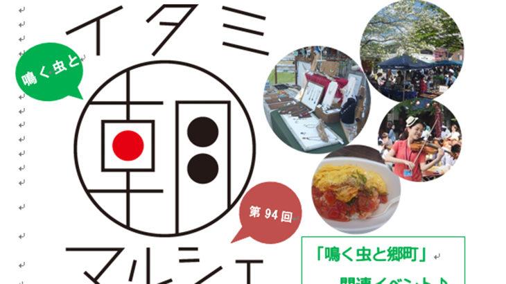 [雨天中止]イベント情報|9月13日(日)鳴く虫と朝マルシェ