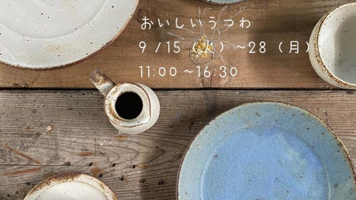 「おいしいうつわ」展開催中!9月28日(月)まで(CHAIR 暮らしとひとのまんなか)