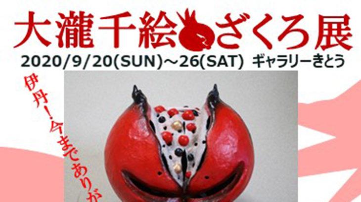 ギャラリーきとうで「大瀧千絵 ざくろ展」開催中!9月26日(土)まで