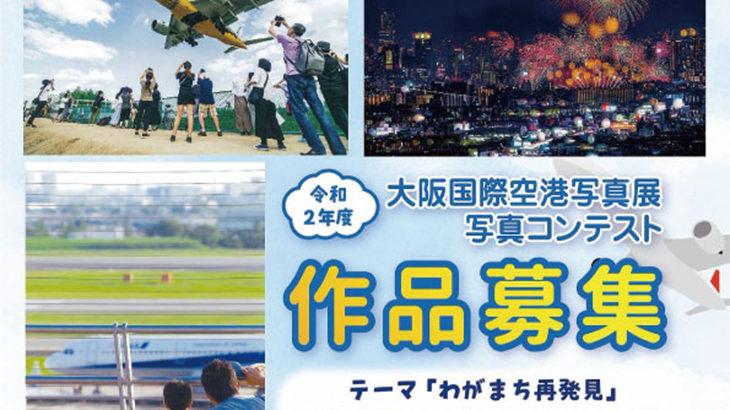 「わがまち再発見」をテーマに大阪国際空港写真展・写真コンテストの作品募集