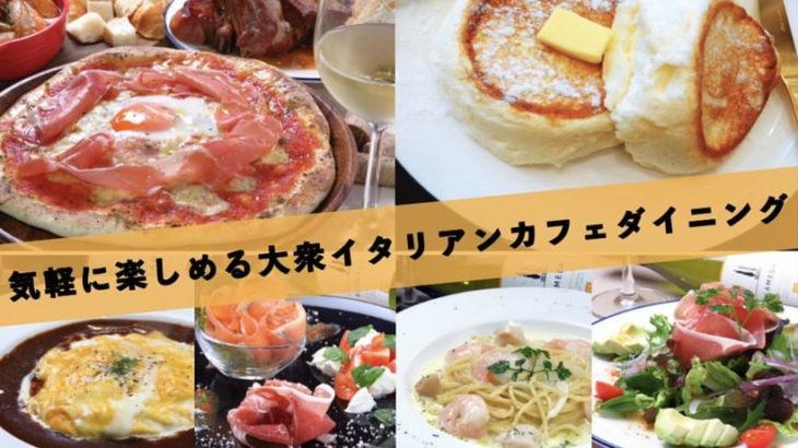 「SUU Dining Bar & Cafe」が中央2に10月1日オープン!稲野駅前の「Chic」から移転リニューアル
