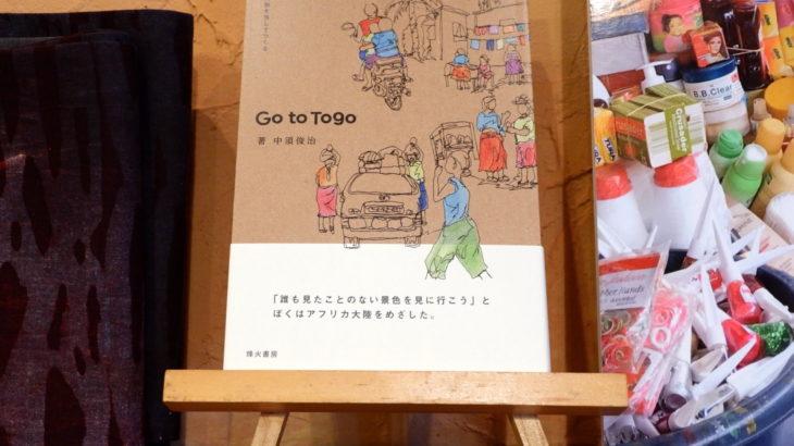 クロスロードカフェギャラリーで「アフリカ布と京都のものづくり」開催中!9月13日にトークイベントあり