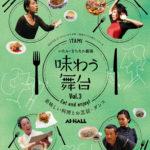 料理とお芝居・ダンスを楽しめる!いたみ・まちなか劇場『味わう舞台 Vol.3』チケット発売中
